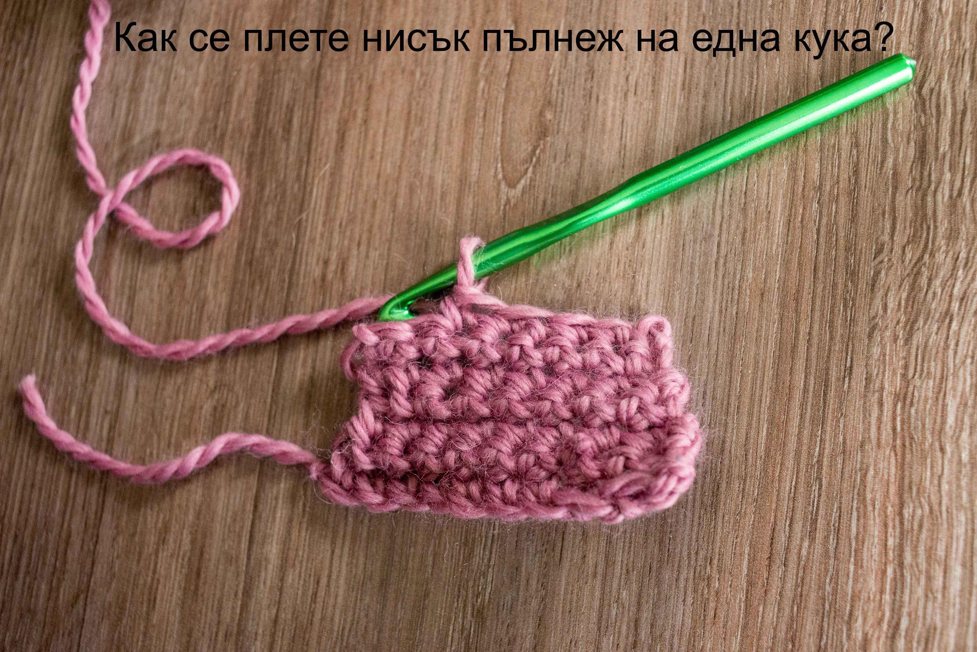 Как се плете на една кука? – нисък пълнеж