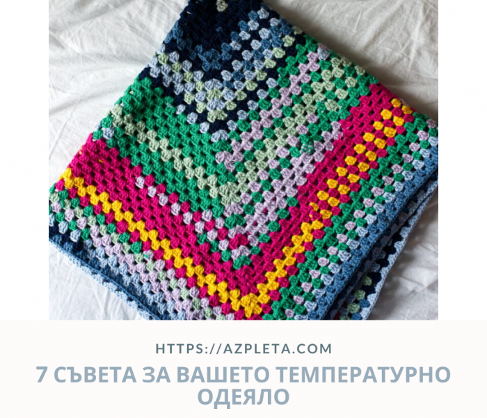 Как да започнем (и завършим) температурно одеяло