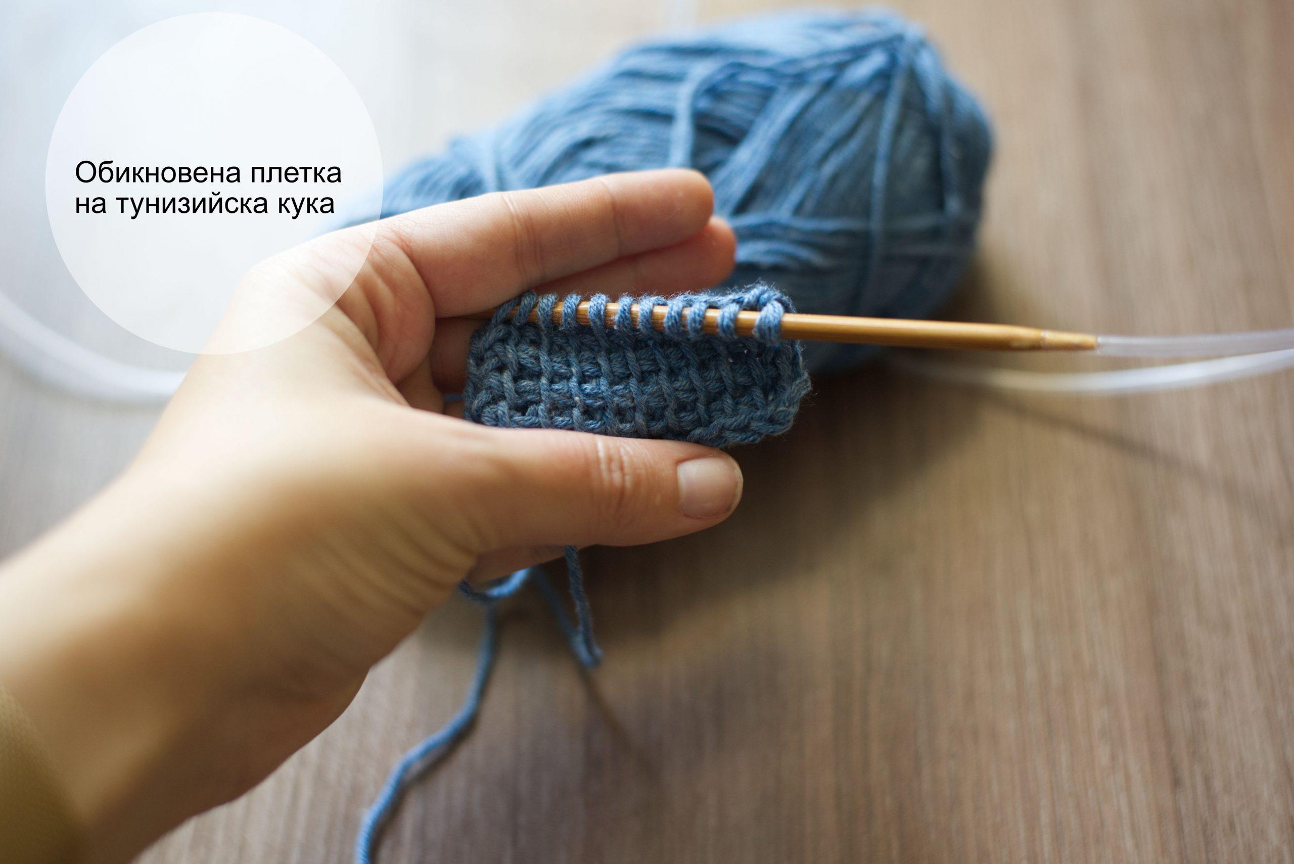 Как се започва плетене с тунизийска кука