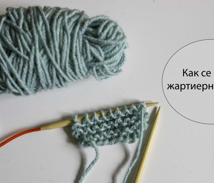 Как се плете: жартиерна плетка